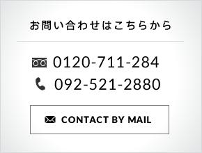 お問い合わせはこちらから フリーダイヤル:0120-711-284 電話番号:092-521-2880